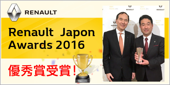 Renault Japon Awerds 2016 優秀賞