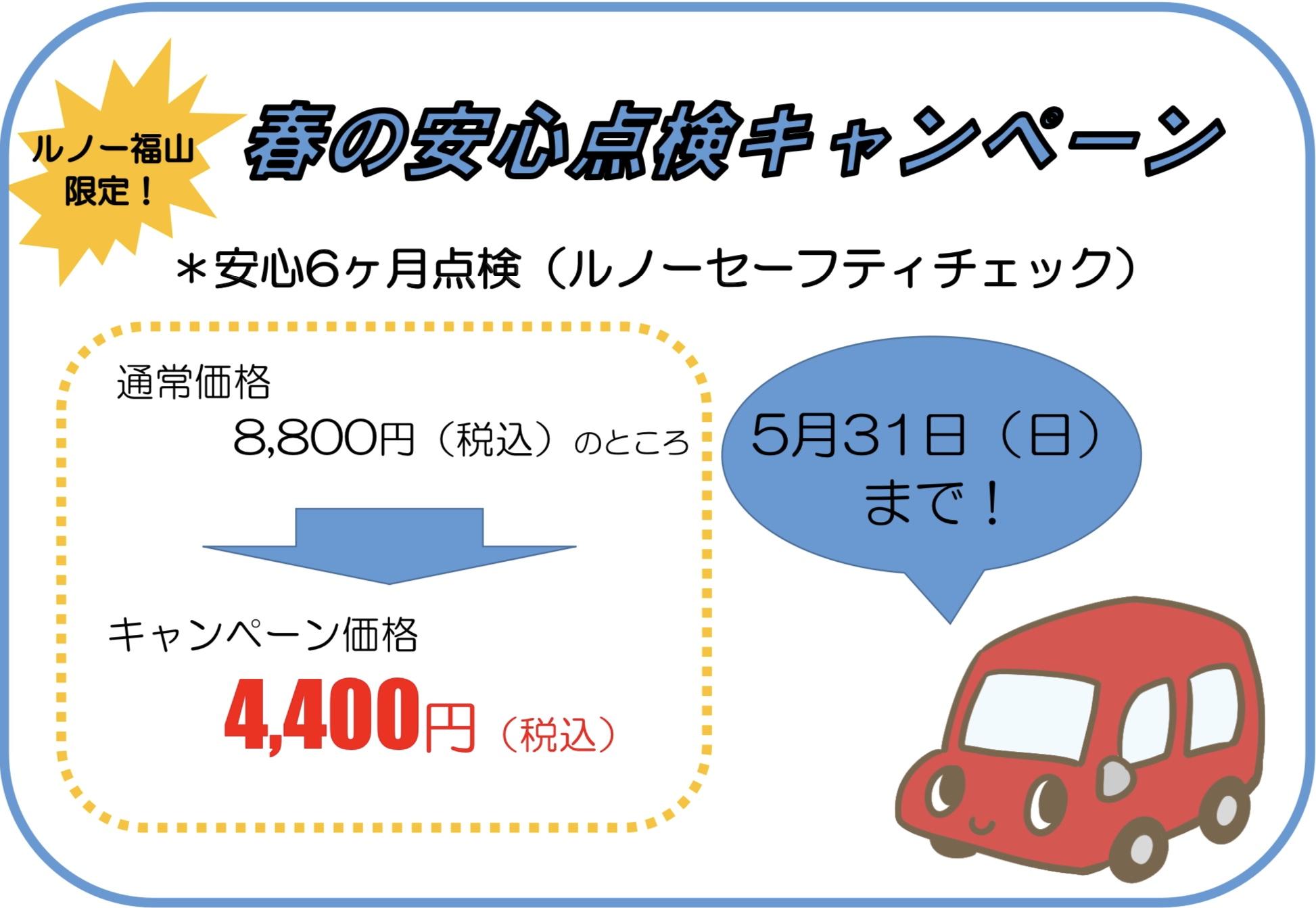 広島 県 福山 市 ニュース